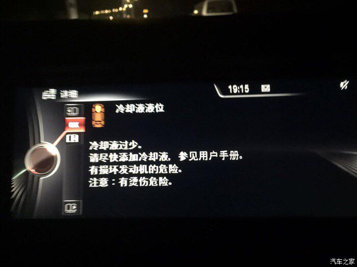 宝马5系2014款的行驶2万公里出现这个,什么原因,从新启动又没有了