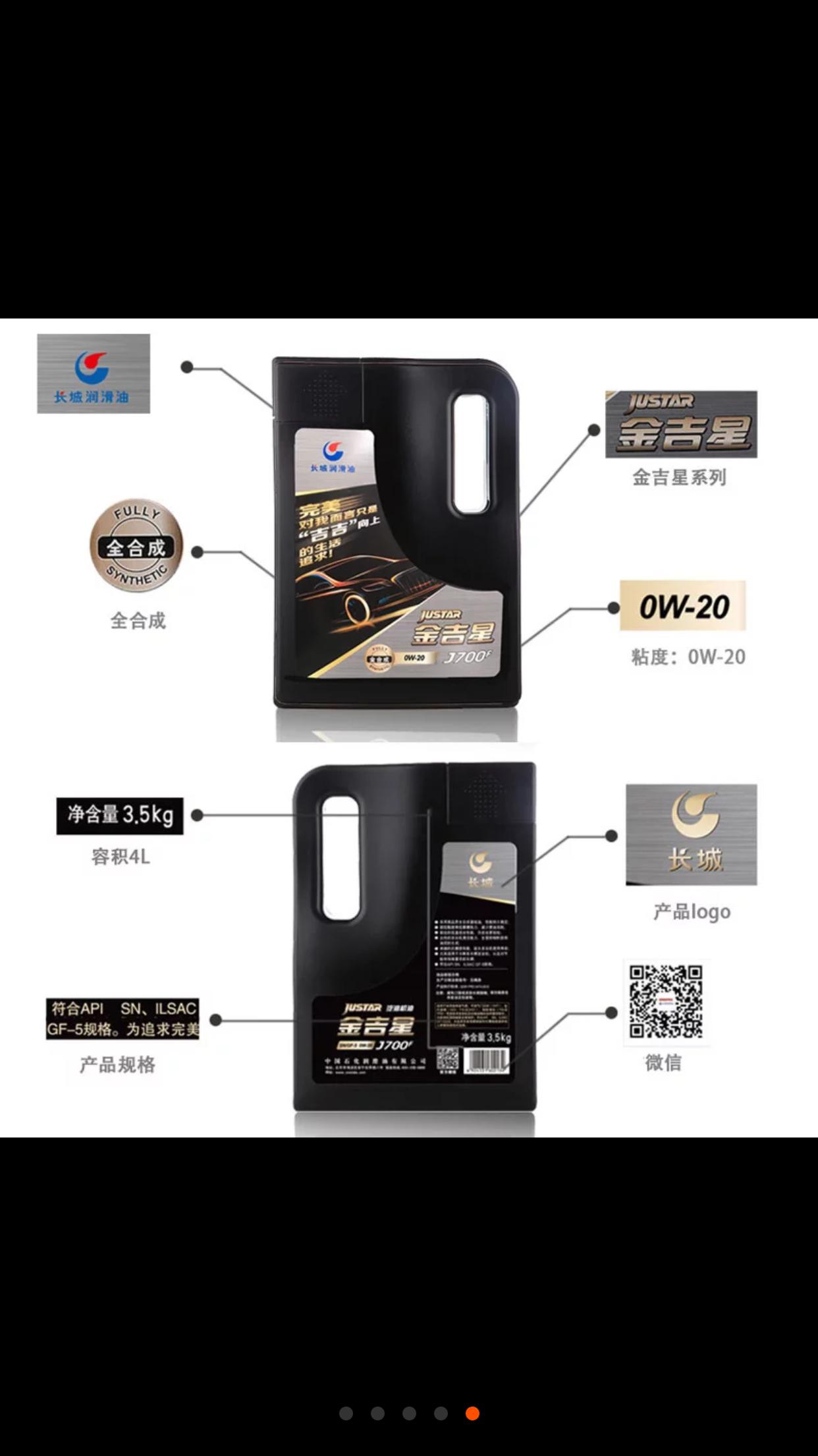 长城机油我么样 这个吉吉版本是什么意思 丰田逸致可以用吗?