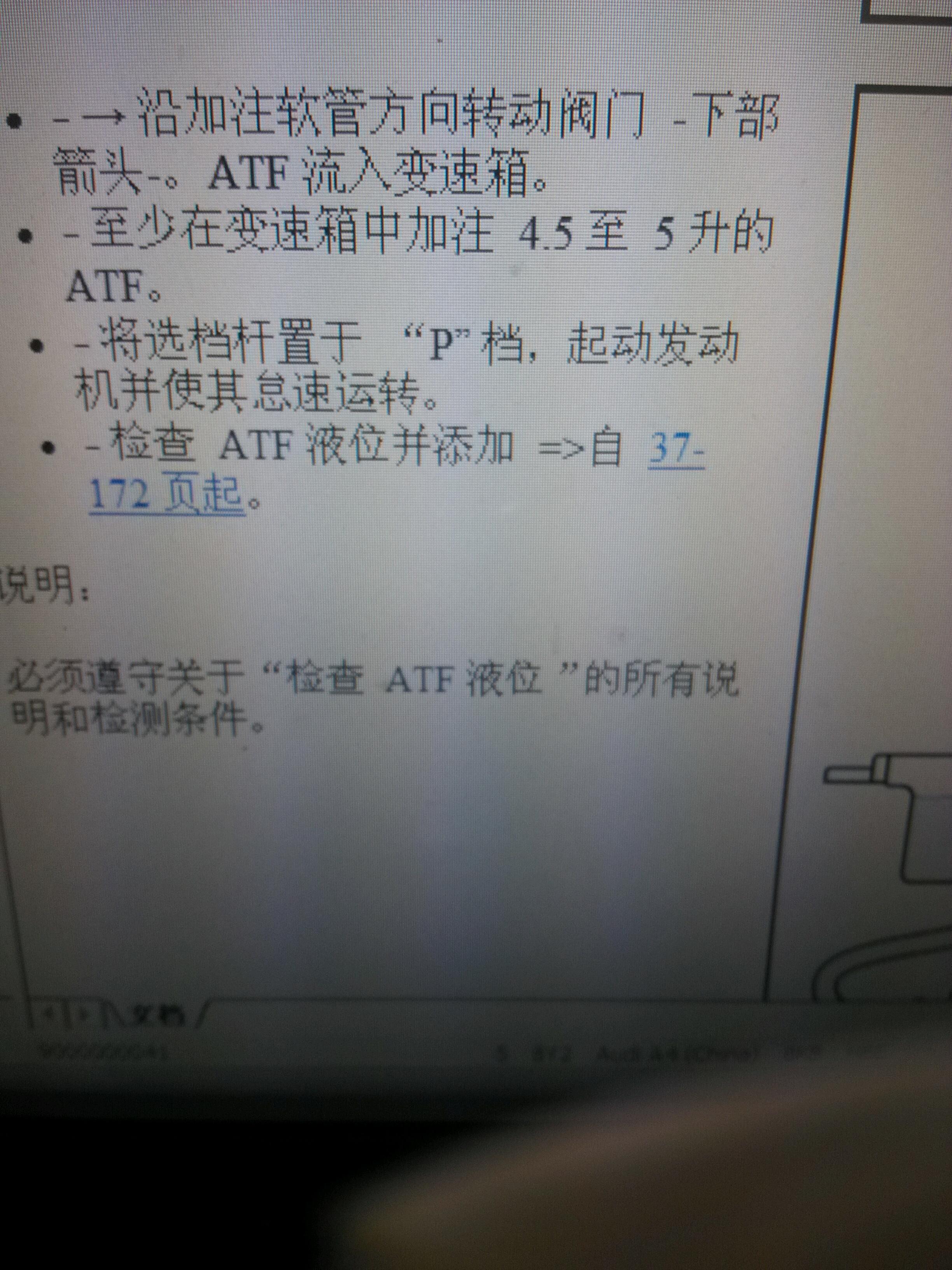 奥迪a4b7换自动变速箱液要多少升