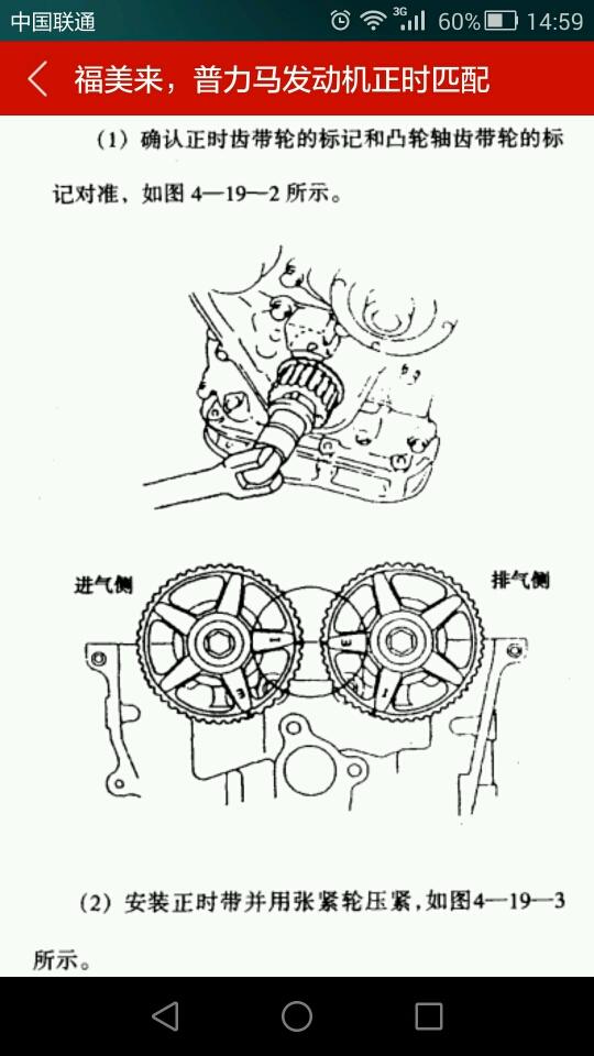 谁知道海马福美来三代1.6的,479q发动机的,正时皮带的