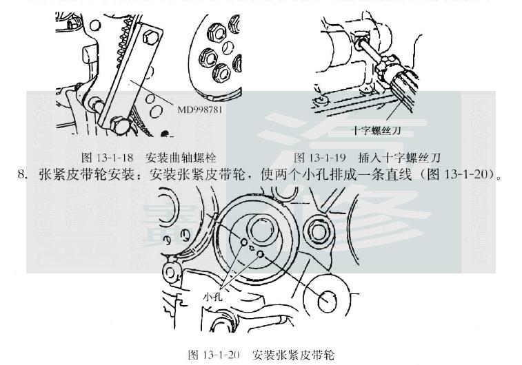 中华骏捷4g63发动机正时皮带安装图有没有