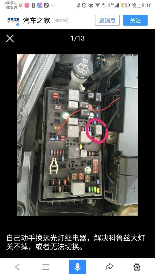 09科鲁兹1.8报p068b发动机控制点火继电器切断电流过迟