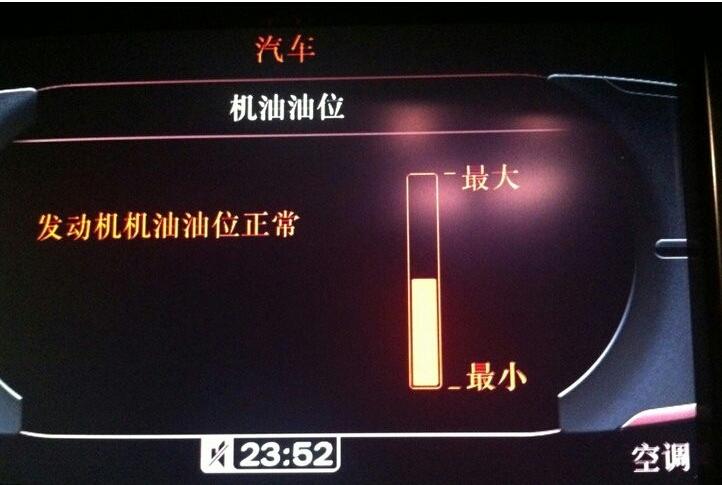 奥迪a6没有机油尺怎么检查机油多少